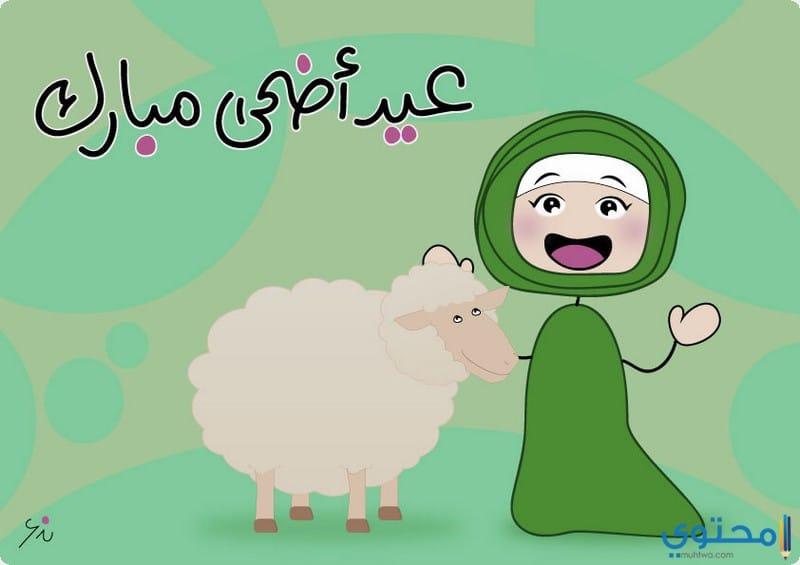 أناشيد عيد الأضحى للأطفال - موقع محتوى