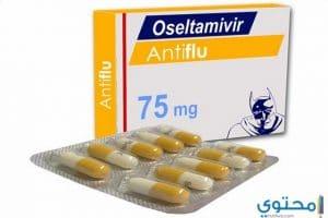 أوسيلتاميفير Oseltamivir كبسولات لعلاج الانفلونزا