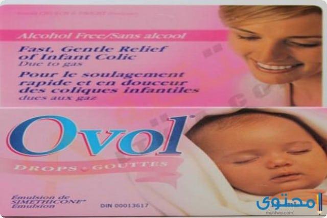 أوفول OVOL علاج أمراض البطن