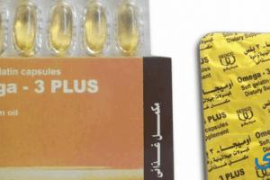 أوميجا 3 بلس Omega-3Plus مكمل غذائي