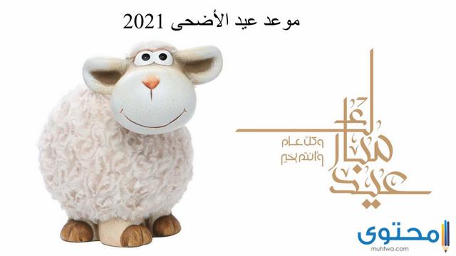 إجازة عيد الأضحى 2021