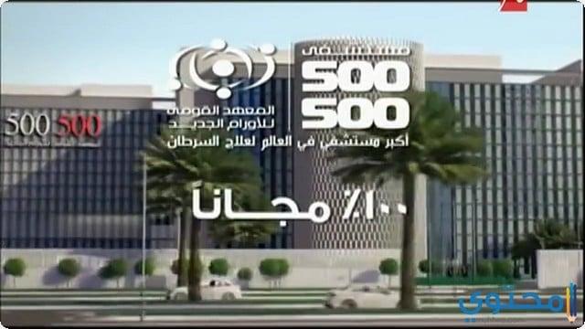 معلومات عن مستشفى 500 500