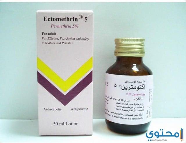 دواعي الإستعمال لدواء إكتومثرين