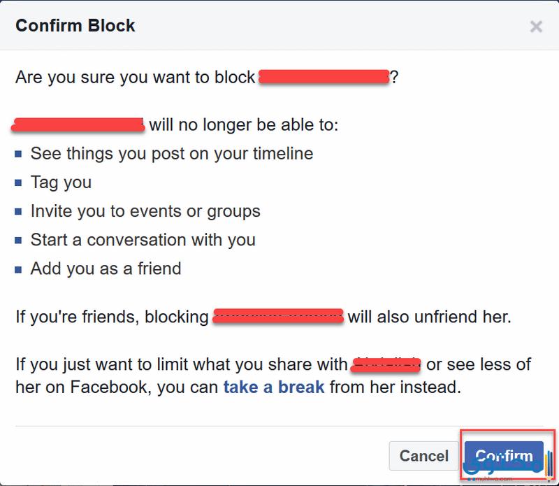 طريقة حظر شخص في الفيس بوك