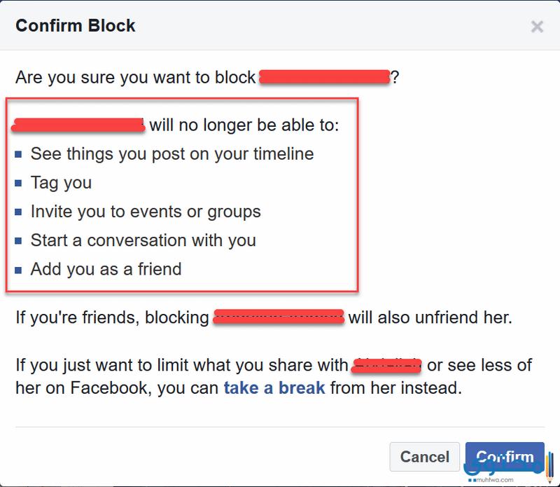 إلغاء الحظر عن شخص في الفيس بوك
