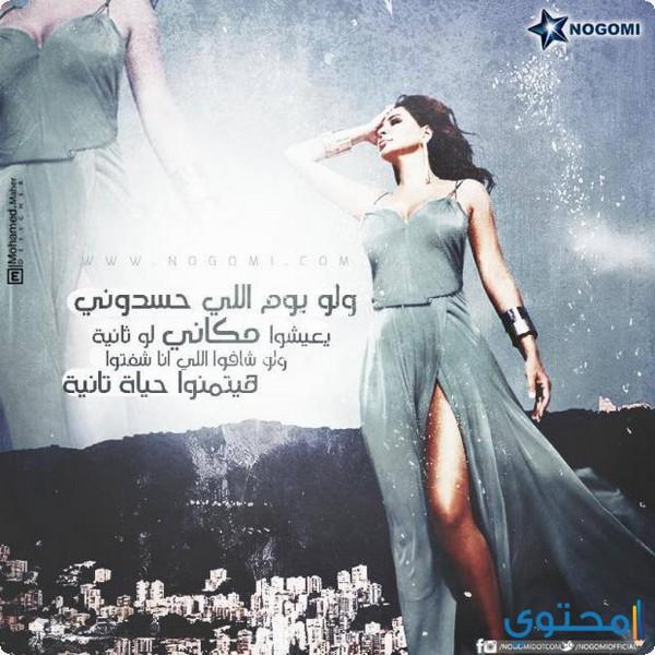 9e7114980 كلمات أغنية عكس اللى شايفينها إليسا 2017 - موقع محتوى