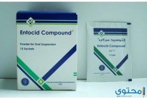 انتوسيد Entocid لعلاج الاسهال ومضاد العدوى