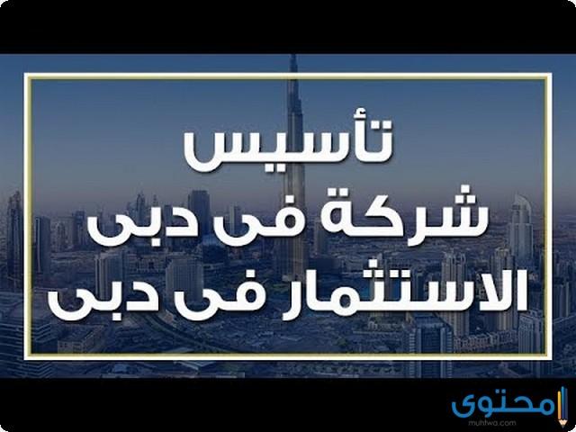 إنشاء شركة استيراد وتصدير في الإمارات 2020