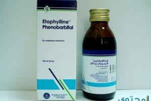 إيتافيللين Etaphylin مهدئ للكحة وموسع للشعب