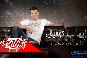 كلمات أغنية بقسوتك معجب إيهاب توفيق 2017