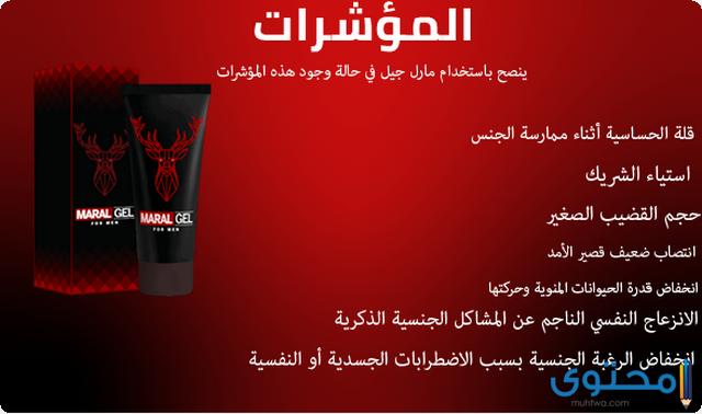 أفضل كريم للانتصاب في مصر