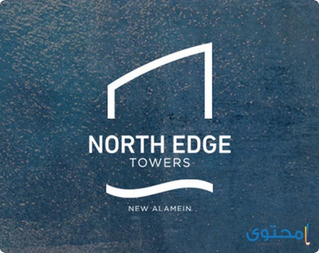 صور و أسعار أبراج نورث ايدج 2022 North Edge Towers - موقع محتوى