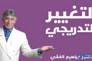 أشهر أقوال إبراهيم الفقي