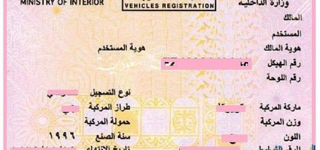 نموذج تجديد استمارة السيارة عن طريق ابشر