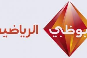 تردد قناة أبوظبي الرياضية Abu Dhabi Sports علي النايل سات