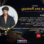 توقيت عرض مسلسل أبو عمر المصري أحمد عز