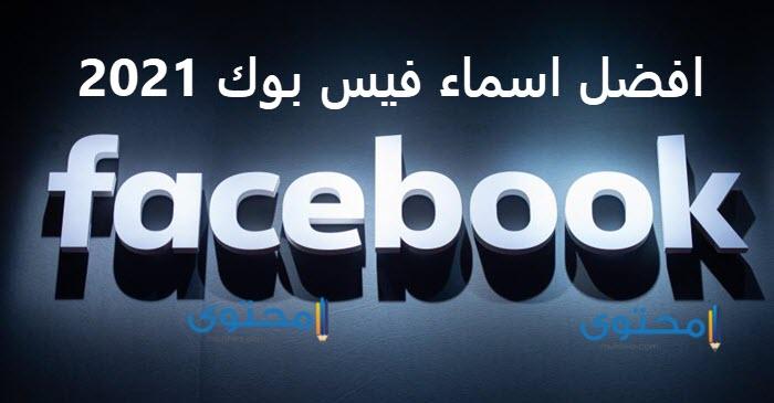 اسماء فيس بوك حلوة 2021 اسماء للفيس دينية ورومانسية موقع محتوى