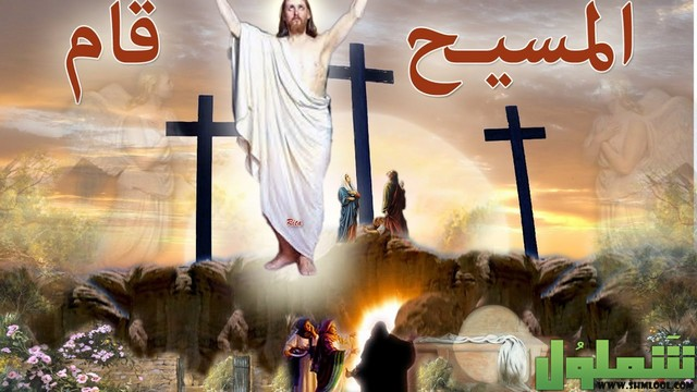 صور تهنئة عيد القيامة