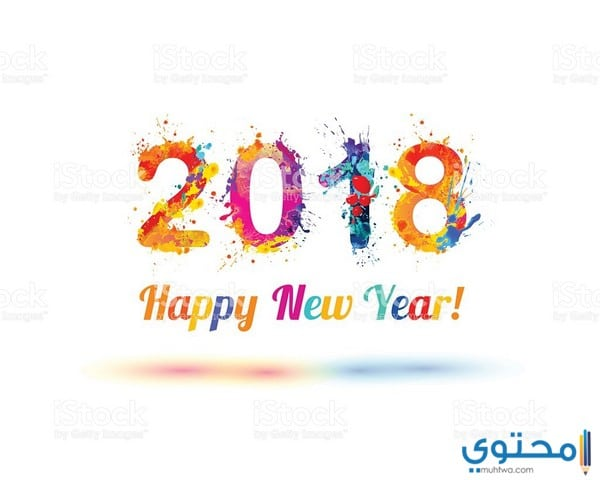 أجمل صور Happy New Year