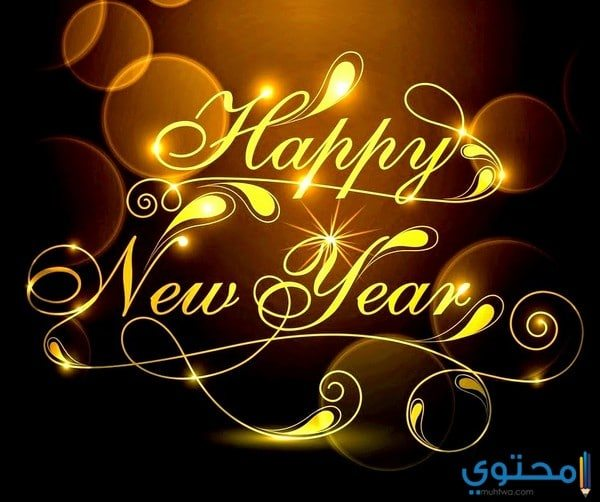 صور 2018 Happy New Year HD