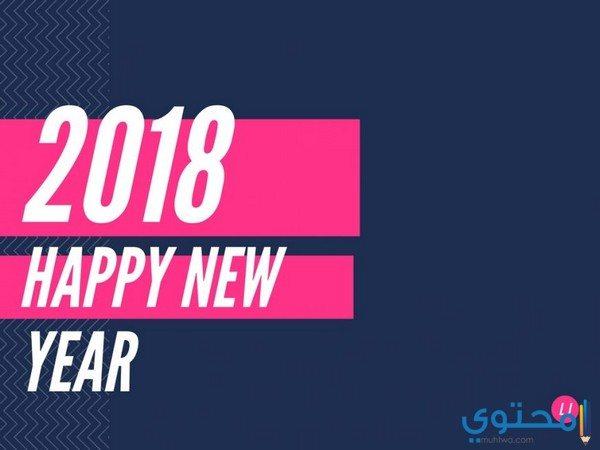 أحدث صور new year 2018