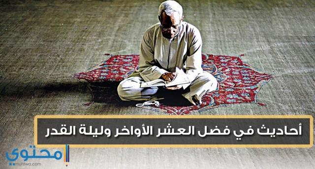 الاحاديث الواردة في فضل العشر الاواخر من رمضان موقع محتوى