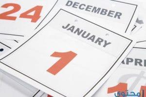 جميع احداث شهر يناير 2018