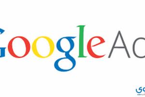 اختيار نوع اعلانات جوجل التي تظهر امامك