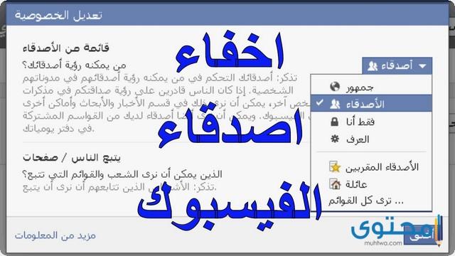 اخفاء الأصدقاء فى الفيس بوك