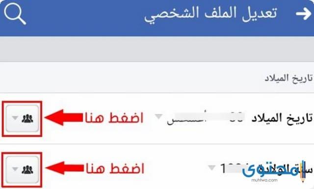 اخفاء تاريخ الميلاد من الفيس بوك
