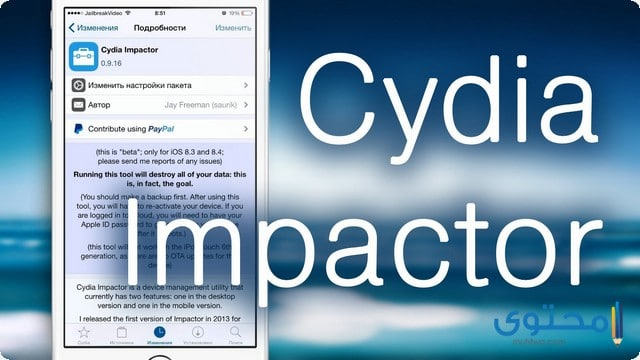 اداة Cydia impactor