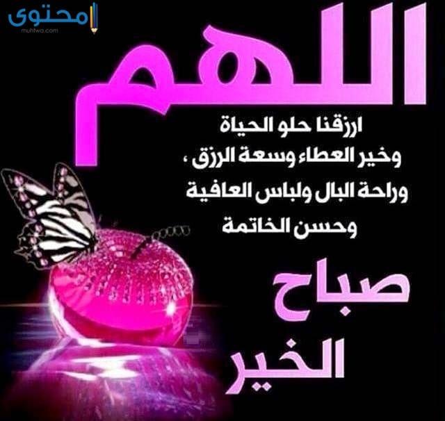 ادعية صباح الخير للحبيب والاصدقاء موقع محتوى