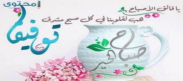 ادعية صباح الخير للحبيب والاصدقاء