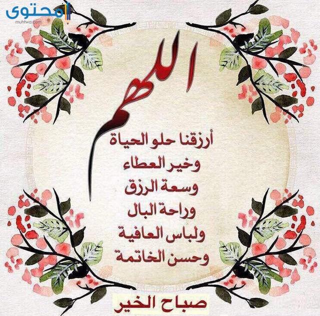 اروع 9 ادعية صباح الخير 1