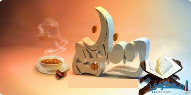 الاستعداد لشهر رمضان