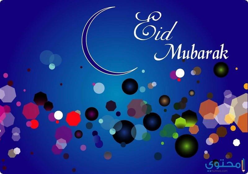 ادعية العيد الصغير عيد الفطر 2019 دعاء عيد الفطر 1441