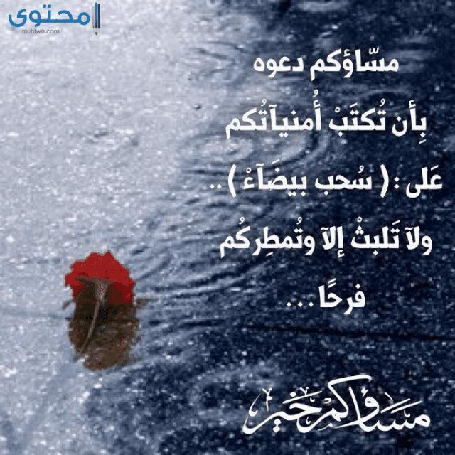 ادعية مساء الخير للحبيب والاصدقاء موقع محتوى