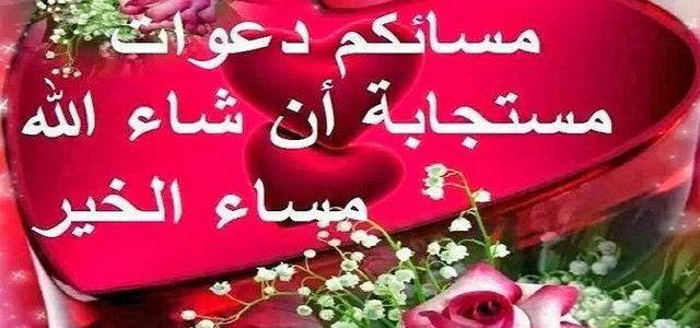 ادعية مساء الخير للحبيب والاصدقاء