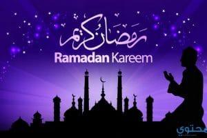 أدعية رمضانية قصيرة مكتوبة (دعاء رمضان)