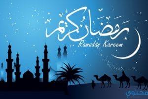 أدعية رمضان جديدة وأفضل الأعمال فى هذا الشهر