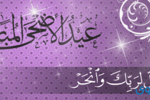 ادعية تقال ايام عيد الأضحى المبارك