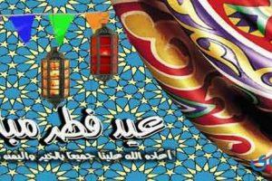 اجمل الادعية بمناسبة عيد الفطر 2018