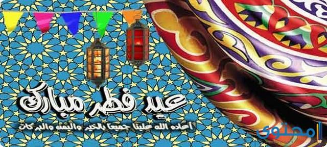 اجمل ادعية عيد الفطر المستجابة 1441