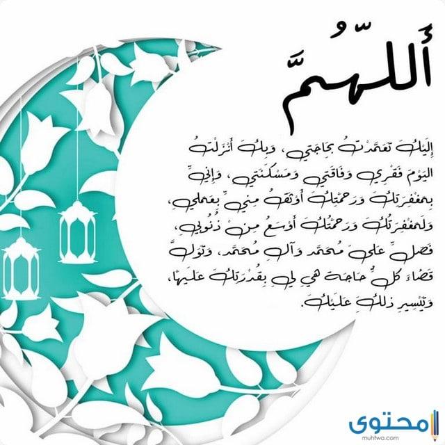 صور أدعية عيد الفطر المبارك