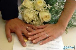 أدعية كتب الكتاب وشروط عقد الزواج الشرعى