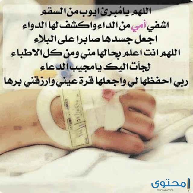 دعاء لشفاء المريض