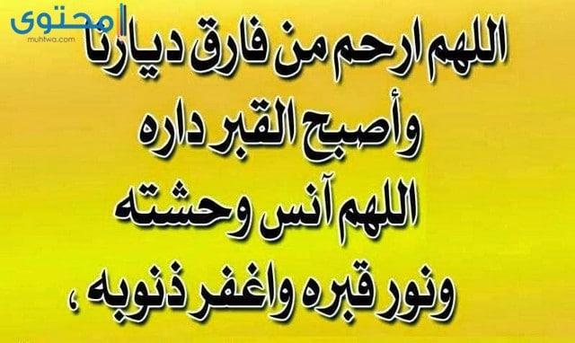 ادعيه مصورة للاب الميت