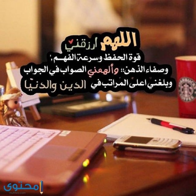 ادعية الامتحانات والمذاكرة
