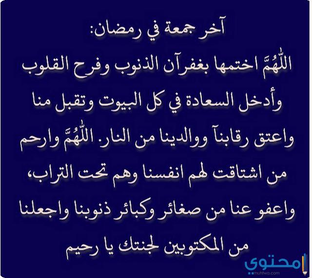 ادعية اخر جمعة فى رمضان