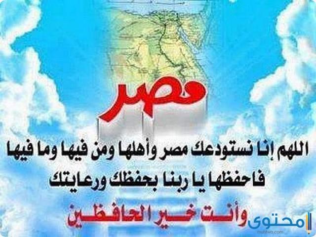 ادعية لمصر